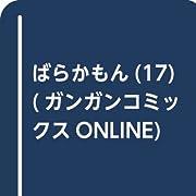 ばらかもん(17) (ガンガンコミックスONLINE)
