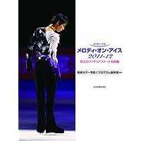ピアノソロ メロディオンアイス 2011-12 珠玉のフィギュアスケート名曲集 巻頭カラー写真&プログラム曲解説付き (ピアノ・ソロ)