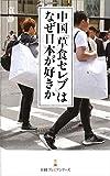 中国「草食セレブ」はなぜ日本が好きか (日経プレミアシリーズ) 画像