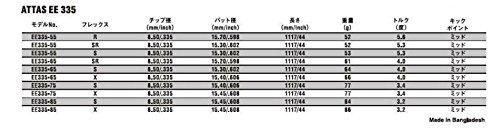 マミヤ アッタスEE FWシャフト単品 UST Mamiya ATTAS-EE335-85X