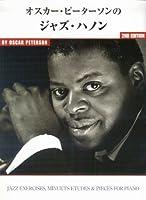 ピアノソロ オスカー・ピーターソンの ジャズ・ハノン