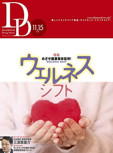 ダイヤモンド・ドラッグストア2018年11月15日号 特集●めざせ健康寿命延伸! ウェルネス・シフト