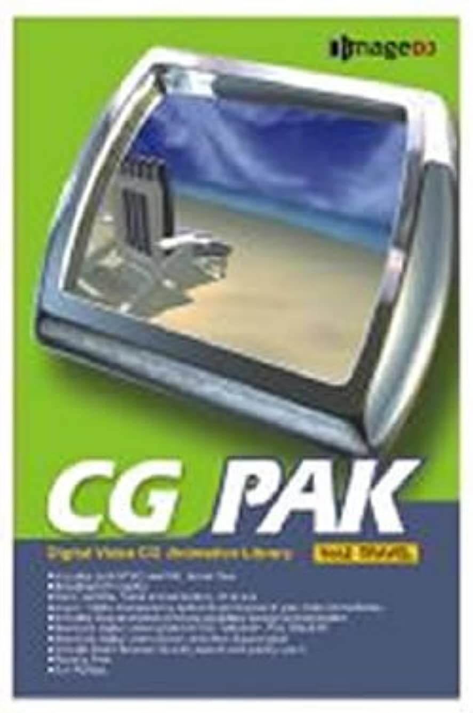 CG PAK Vol.2 トラベル