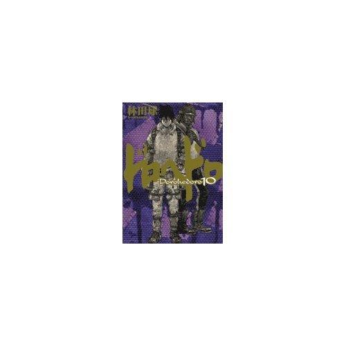 ムーン・ファイアー・ストーン〈5〉青い都の婚礼 (講談社X文庫―ホワイトハート)