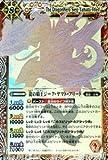 バトルスピリッツ 龍の覇王ジーク・ヤマト・フリード(ホログラフィック) / 覇王編 英雄龍の伝説(BS14) / シングルカード / BS14-X01 ()