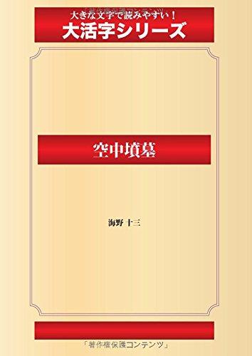 空中墳墓(ゴマブックス大活字シリーズ)