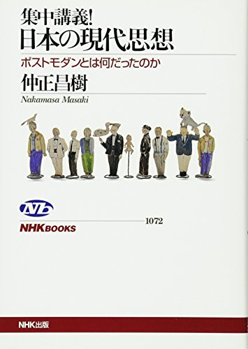 集中講義! 日本の現代思想 ポストモダンとは何だったのか (NHKブックス)の詳細を見る