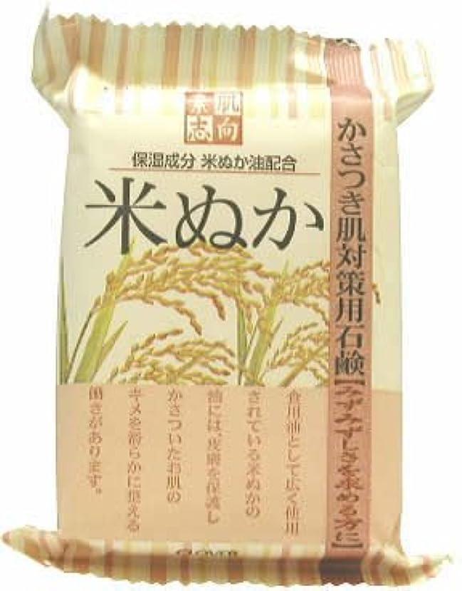 後世最大限食事を調理するクロバー 素肌志向 米ぬか