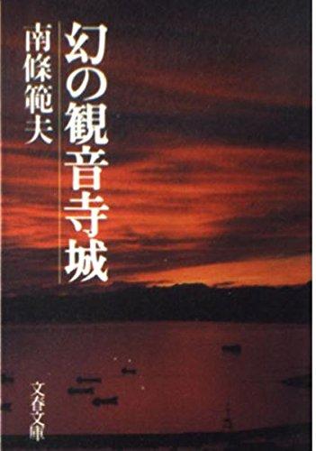 幻の観音寺城 (文春文庫)