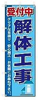 のぼり旗 解体工事 (W600×H1800)