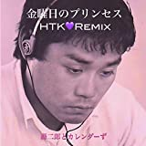 金曜日のプリンセス (HTK Remix)
