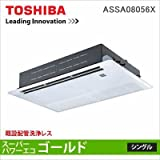 東芝(TOSHIBA) 業務用エアコン3馬力相当 1方向吹出しタイプ(シングル)三相200V ワイヤレスASSA08056X スーパーパワーエコゴールド[]3年保証