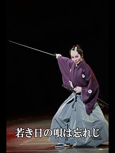 若き日の唄は忘れじ ('13年雪組・中日) 雪組 中日劇場