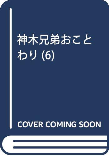 神木兄弟おことわり(6)