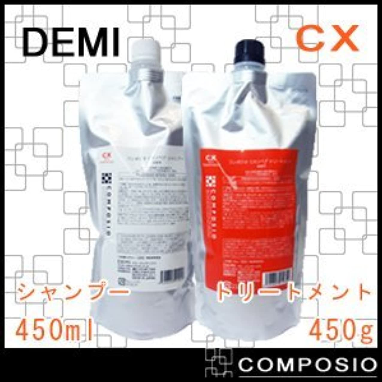 シャイ運命的なヶ月目デミ コンポジオ CXリペアシャンプー&トリートメント 詰め替え セット 450ml,450g