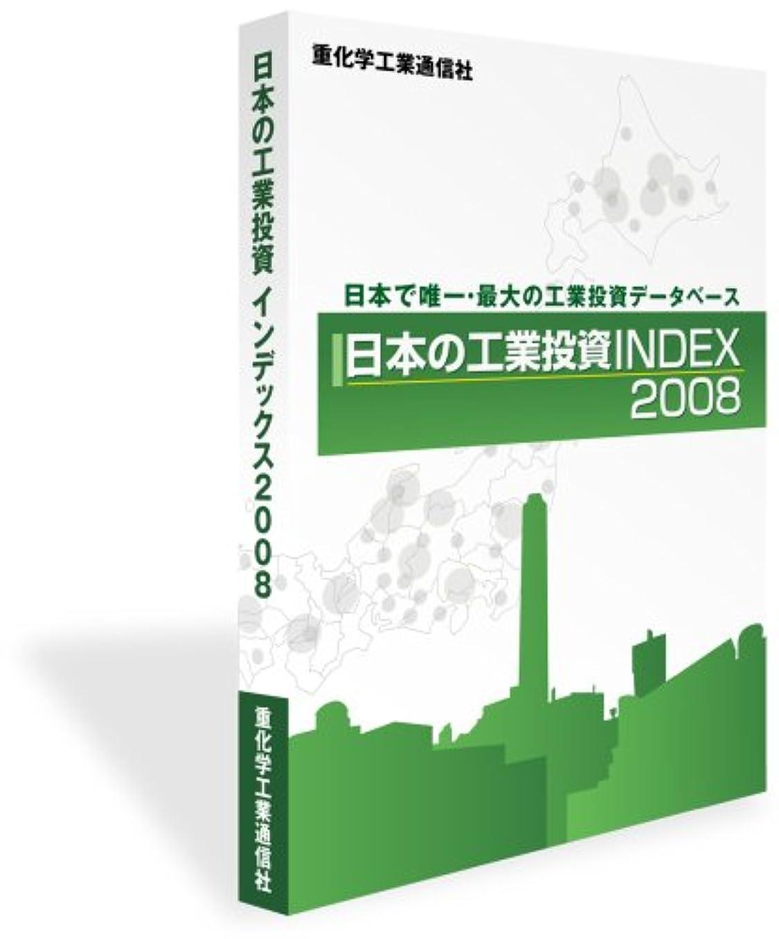 クッション森林偽装する日本の工業投資INDEX2008