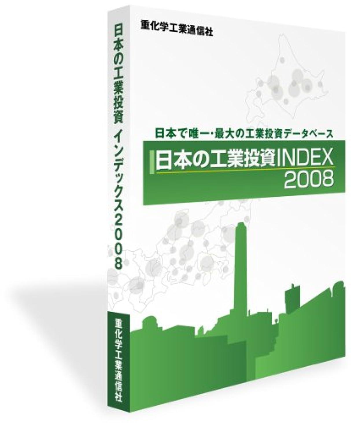 波苦しみ民兵日本の工業投資INDEX2008