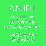 【初回特典無】A.N.JELL with TBS