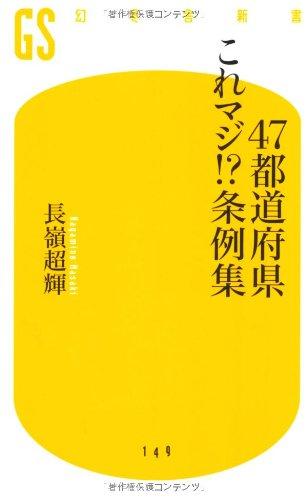 47都道府県これマジ!?条例集 (幻冬舎新書)の詳細を見る