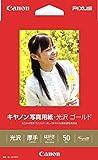 キヤノン写真用紙・光沢 ゴールド はがきサイズ 50枚 GL-101HS50