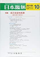 日本臨床 2018年 10 月号 [雑誌]