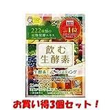 (ジプソフィラ)GypsophilA からだのレシピ 飲む生酵素 15g×21包/新商品/ダイエット/(お買い得3個セット)