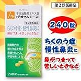 【第2類医薬品】辛夷清肺湯エキス錠チオセルエース 240錠 ×5