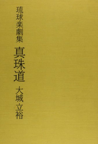 琉球楽劇集 真珠道