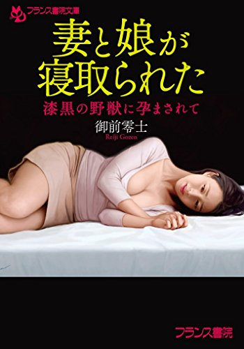 妻と娘が寝取られた: 漆黒の野獣に孕まされて (フランス書院文庫)
