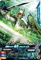 ガンバライジング3弾/3-011 仮面ライダー斬月 メロンアームズ R