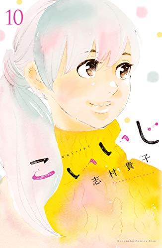 こいいじ(10) (Kissコミックス)