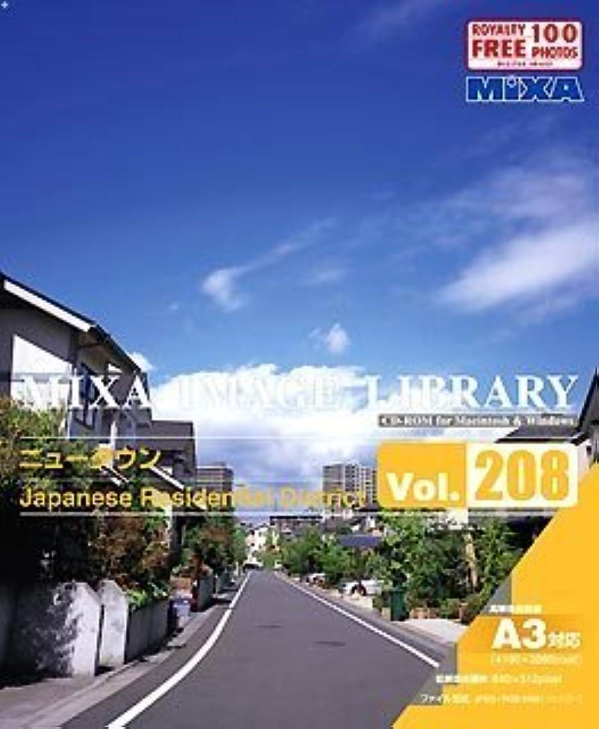 MIXA Image Library Vol.208 ニュータウン