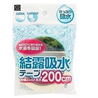 小久保(Kokubo) 結露吸水テープ【まとめ買い10個セット】 KM-034