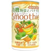 光食品 有機野菜とバナナのスムージー (160g缶×30本)×2ケース