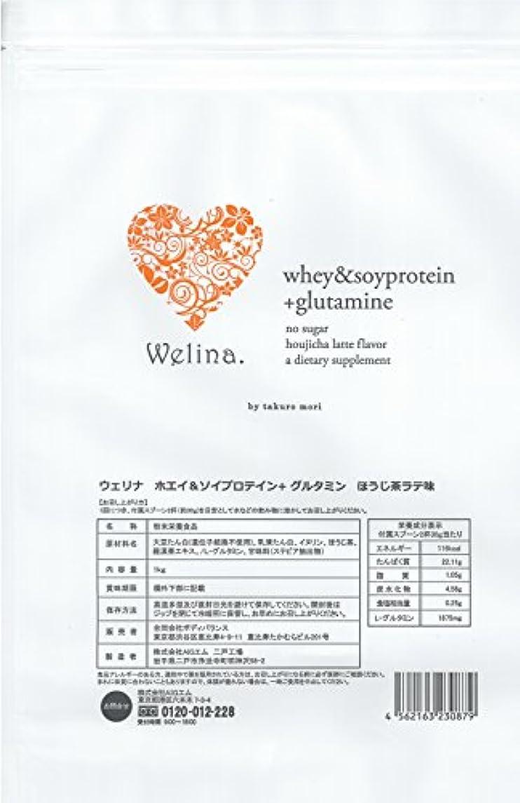 定常チャーター当社ウェリナ ホエイ&ソイプロテイン+グルタミン ほうじ茶ラテ味 1kg
