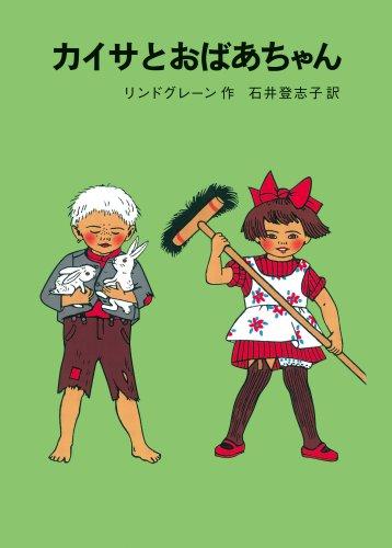 カイサとおばあちゃん (リンドグレーン作品集 23)の詳細を見る