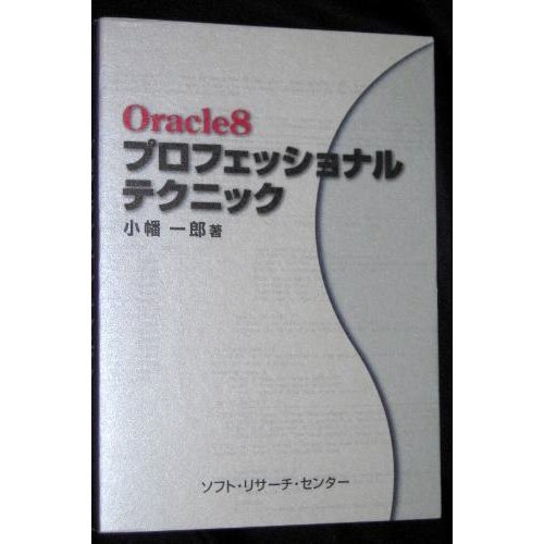Oracle8プロフェッショナル・テクニックの詳細を見る