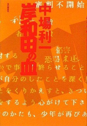 岸和田の血の詳細を見る