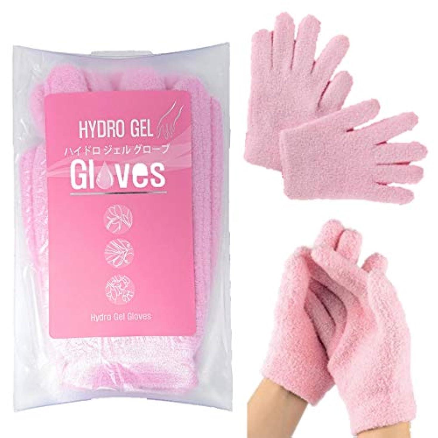 思春期引き渡す言い訳美容 保湿 手袋 Mediet ハイドロ ジェル グローブ フリーサイズ 肌のカサカサ 痒み 防止 緩和