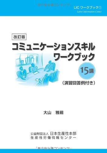 コミュニケーションワークブック15講 改訂版: 演習回答例付き (LICワークブック)