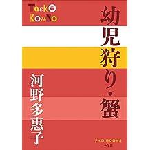 P+D BOOKS 幼児狩り・蟹