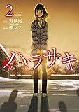 ハラサキ(2)(完) (ガンガンコミックスUP!)