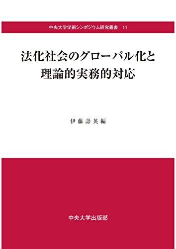法化社会のグローバル化と理論的実務的対応 (中央大学学術シンポジウム研究叢書11) 発売日