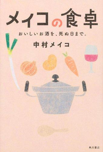 メイコの食卓おいしいお酒を、死ぬ日まで。 (ノンフィクション単行本)の詳細を見る