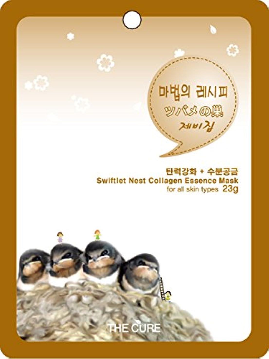 ツバメの巣 コラーゲン エッセンス マスク THE CURE シート パック 100枚セット 韓国 コスメ 乾燥肌 オイリー肌 混合肌