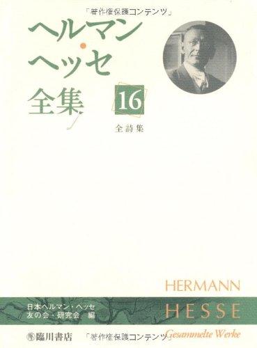 ヘルマン・ヘッセ全集 (16) 全詩集の詳細を見る