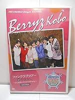 DVD Berryz Kobo ファンクラブツアーinやまなし~ひと足早いクリスマスParty~EXTRA. Berryz工房