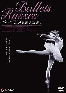 バレエ・リュス 踊る歓び、生きる歓び [DVD]
