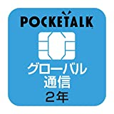 【公式】POCKETALK (ポケトーク) 専用 グローバルSIM(2年)