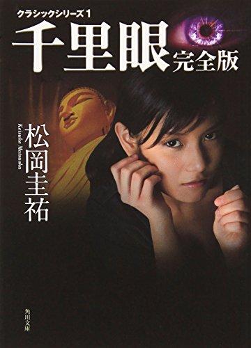 クラシックシリーズ1 千里眼 完全版 (角川文庫)の詳細を見る